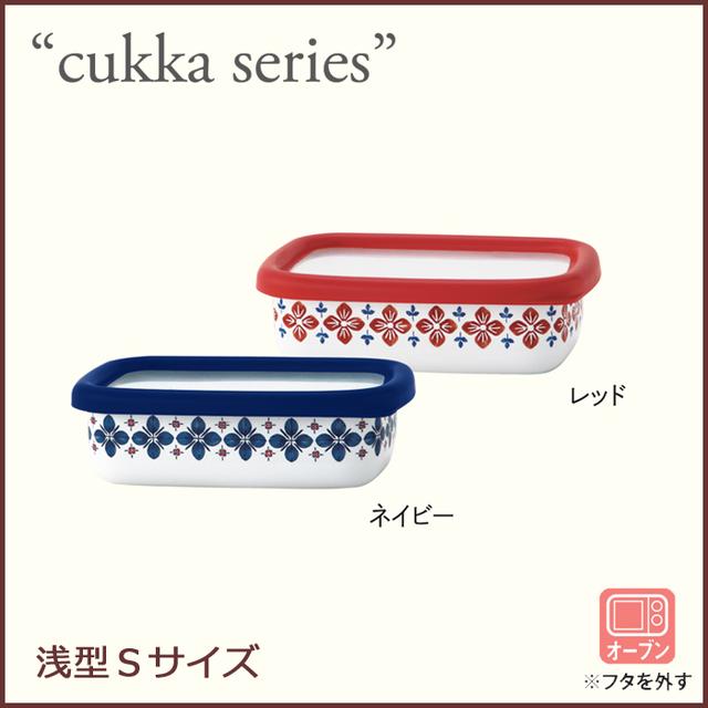 富士ホーロー 浅型角容器 cukka S