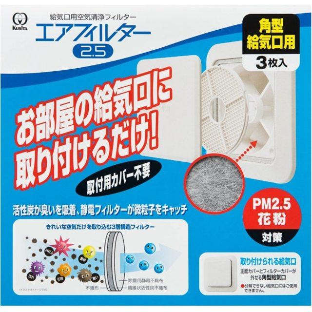 住宅角型給気口用 空気洗浄エアフィルター(3枚入)Lサイズ