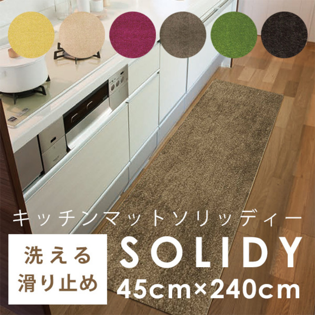 SOLIDY