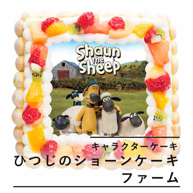 PICTCAKE ひつじのショーンケーキ