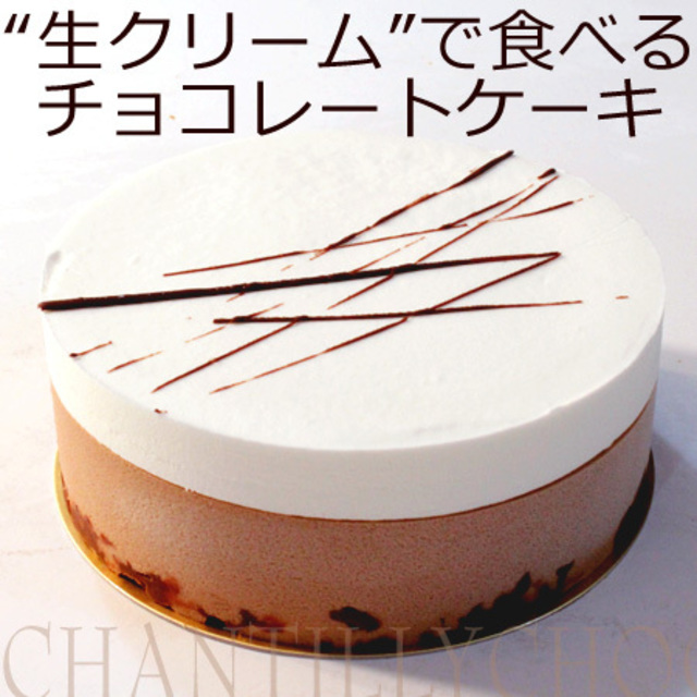 生クリームで食べるショコラ3層のショコラ