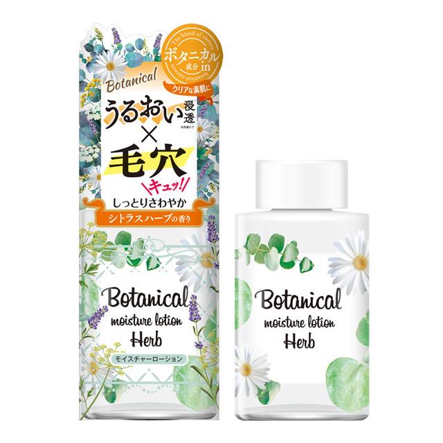 ボタニカル モイスチャーローション <シトラスハーブの香り>