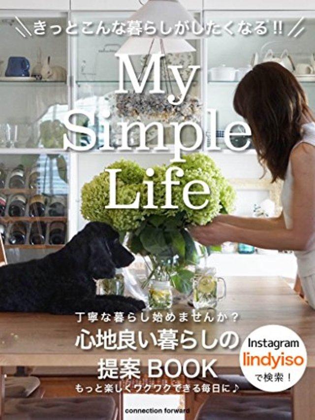 My Simple Life きっとこんな暮らしがしたくなる: 心地よい暮らしの提案BOOK/磯いづみ