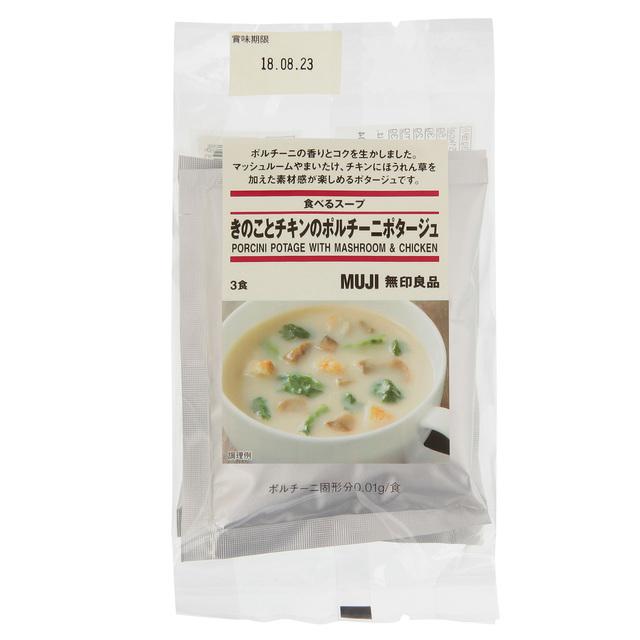 食べるスープ きのことチキンのポルチーニポタージュ 3食