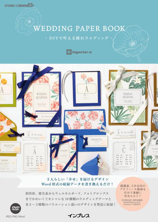 『WEDDING PAPER BOOK - DIYで叶える憧れウエディング -』ingectar-e