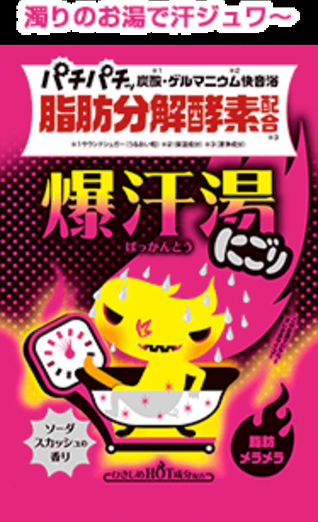 爆汗湯 / 60g / ソーダスカッシュの香り
