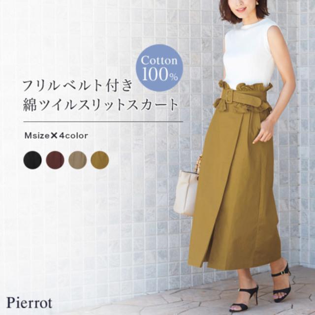 綿ツイルフリルベルト付き スリットスカート