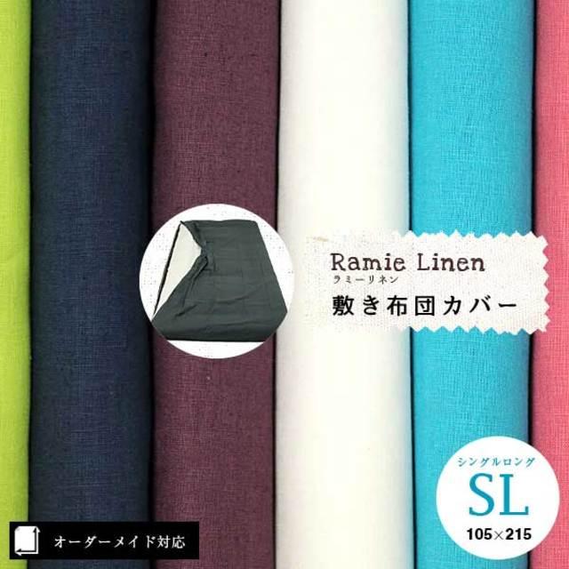 ラミーリネン敷き布団カバー シングルロングサイズ(SL)