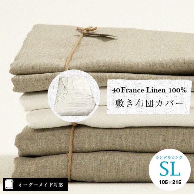 40フランスリネン100%敷き布団カバー シングルロングサイズ(SL)