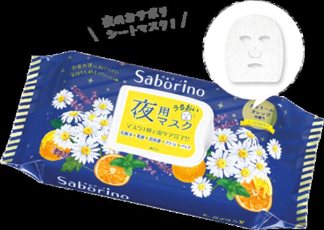 サボリーノ お疲れさマスク <フェイスマスク>