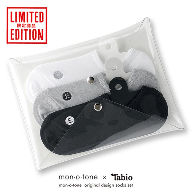 mon・o・tone × Tabio オリジナルソックスセット