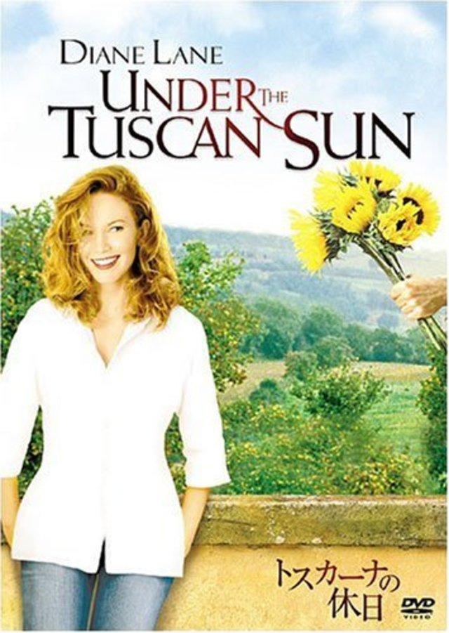 トスカーナの休日 [DVD]