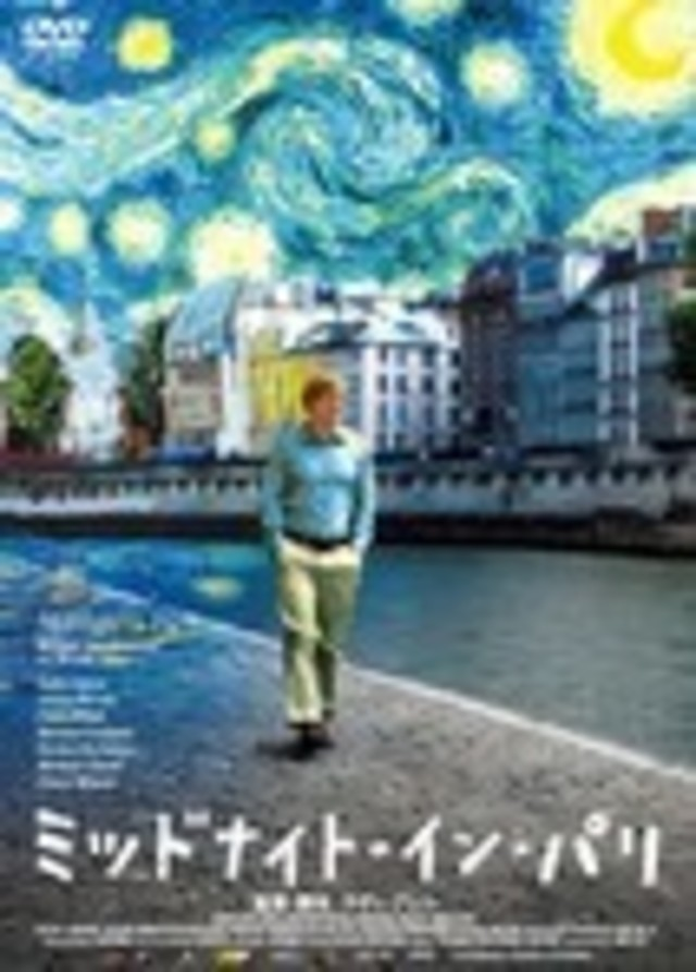 DVD セル:ミッドナイト・イン・パリ
