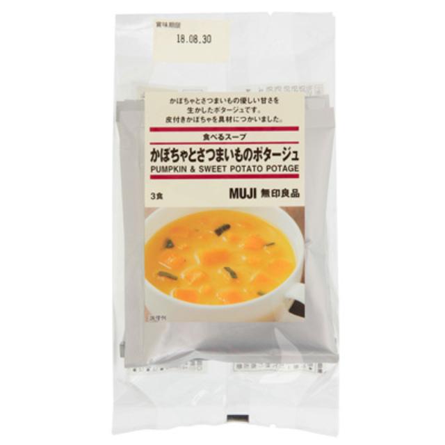 食べるスープ かぼちゃとさつまいものポタージュ 3食