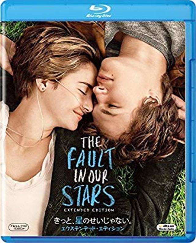 きっと、星のせいじゃない。 [Blu-ray&DVD]