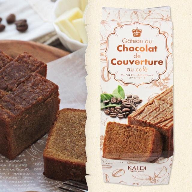 カルディオリジナル クーベルチュールチョコレートコーヒーケーキ
