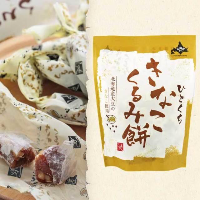 北海道から ひとくちきなこくるみ餅
