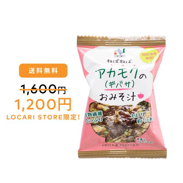 アカモクのおみそ汁 10個セット 送料無料!