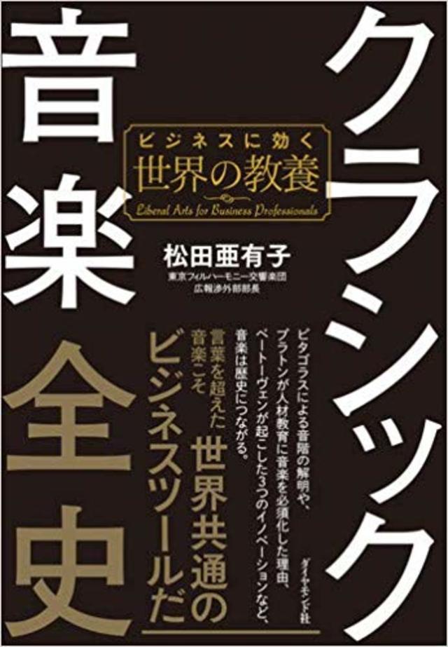 クラシック音楽全史 ビジネスに効く世界の教養/松田 亜有子