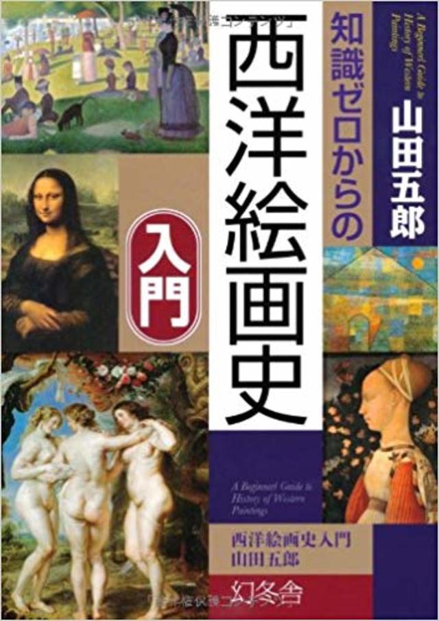 知識ゼロからの西洋絵画史入門/山田 五郎