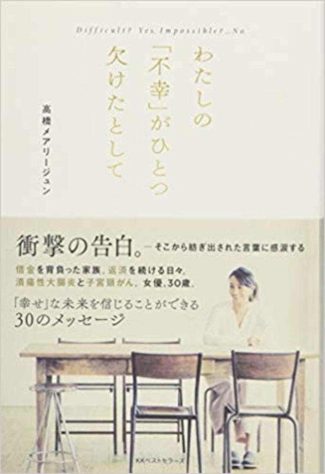 Difficult?Yes. Impossible? ...No. わたしの「不幸」がひとつ欠けたとして