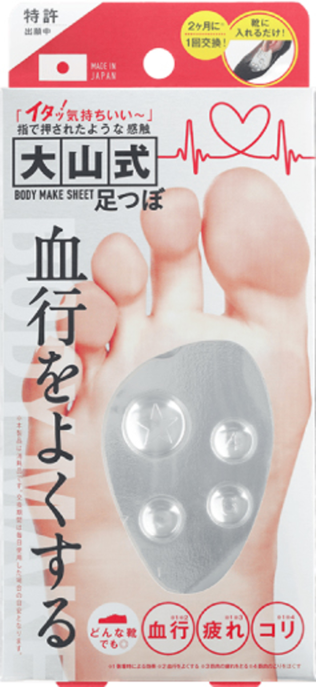 BODY MAKE SHEET 足つぼ