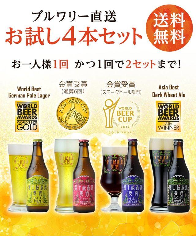 金賞地ビール飲み比べ:「富士桜高原麦酒お試し4本セット」