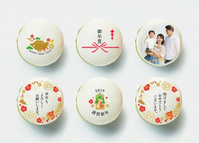 六本木マカロン お正月マカロン(6個入り)
