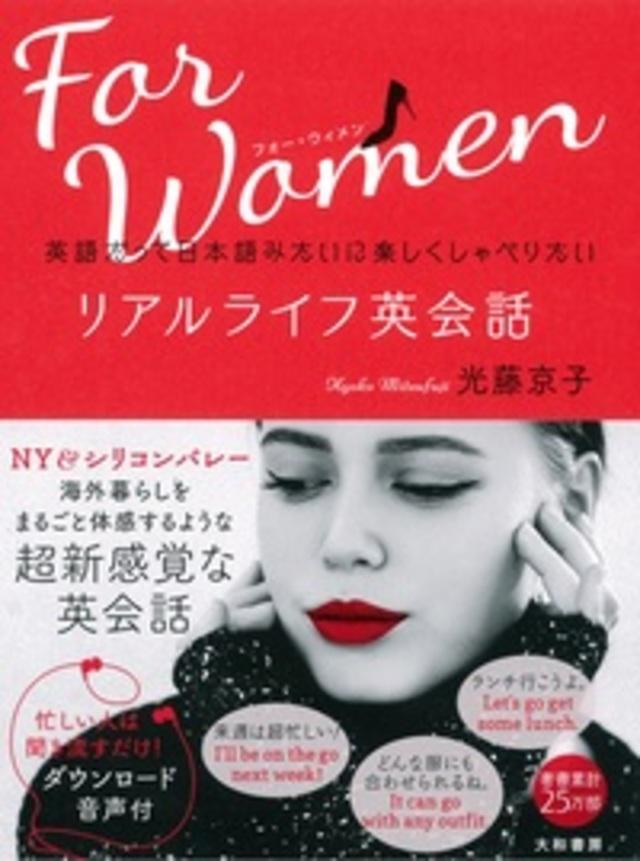リアルライフ英会話 for Women