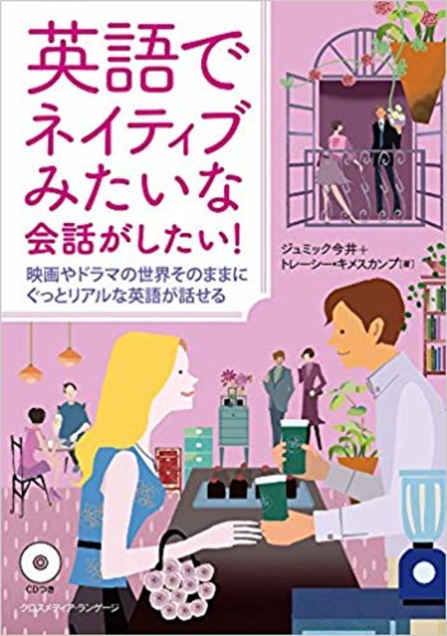 英語でネイティブみたいな会話がしたい! (CD付)