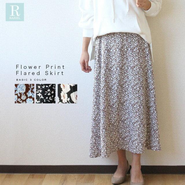 花柄マキシスカート