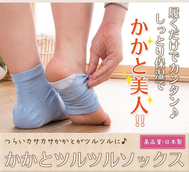 かかとつるつる靴下