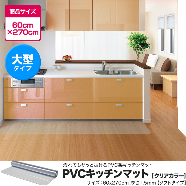 クリアキッチンマット〈60×270cm〉