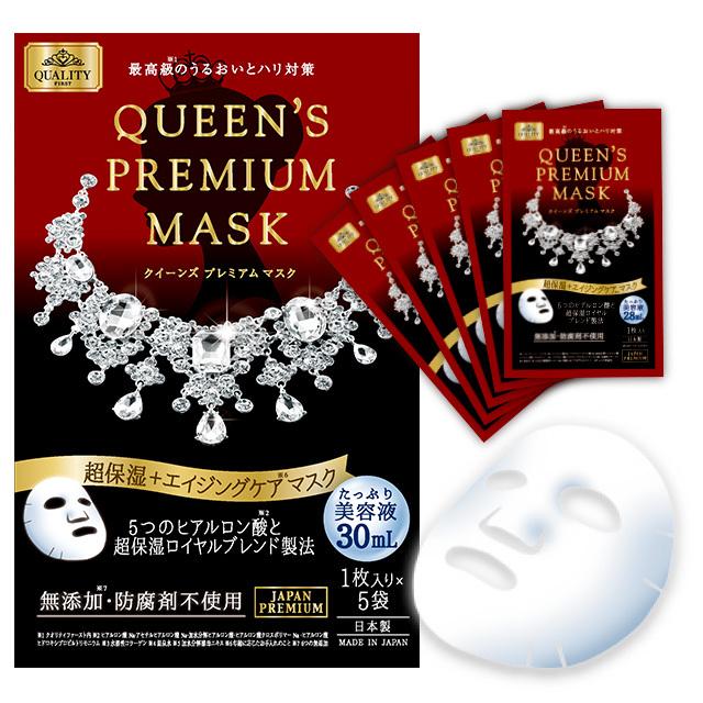 クィーンズプレミアムマスク 超保湿+エイジングケアマスク