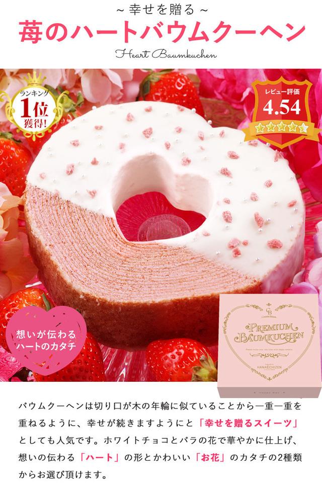 苺のハートバウムクーヘン