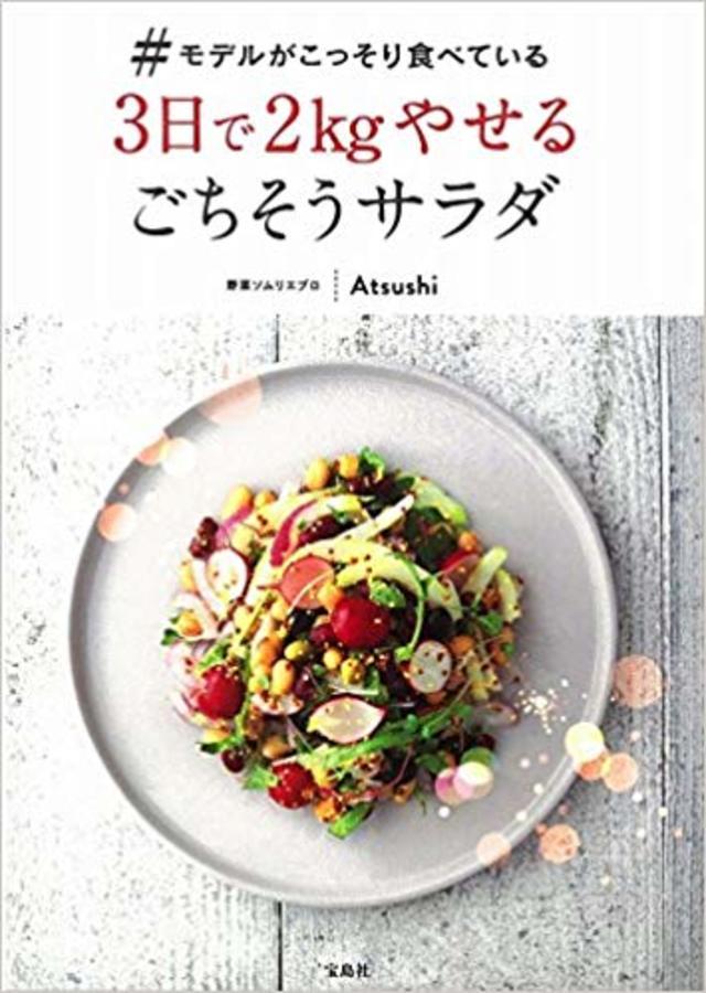 #モデルがこっそり食べている3日で2kgやせるごちそうサラダ/Atsushi (著)