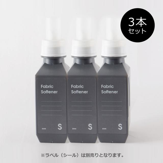 ランドリーボトルM(700ml) 同色3本セット