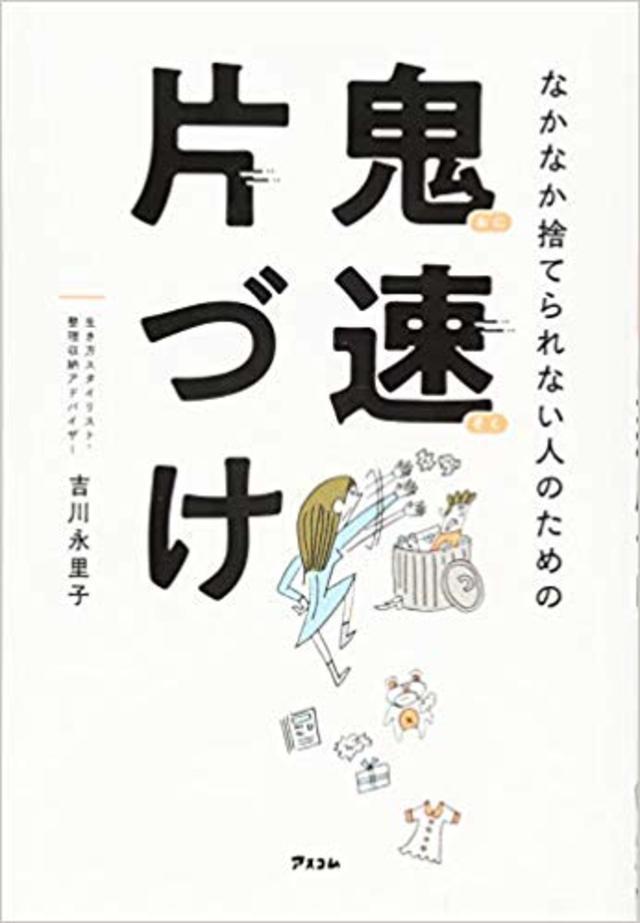 なかなか捨てられない人のための 鬼速片づけ/吉川永里子 (著)