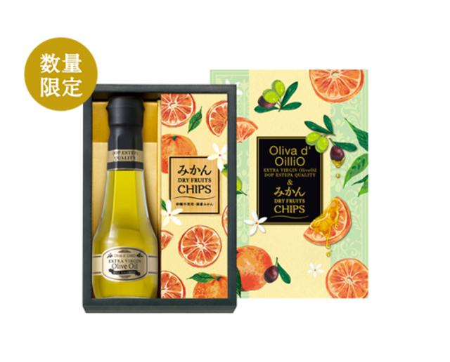 Oliva d' OilliO エキストラバージンオリーブオイル & 国産みかんドライフルーツギフト
