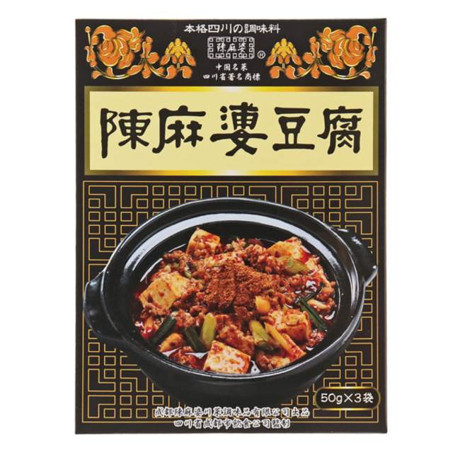 陳麻婆豆腐 調料(麻婆豆腐の素) 3p