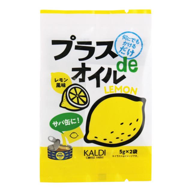 プラスdeオイル レモン 10g