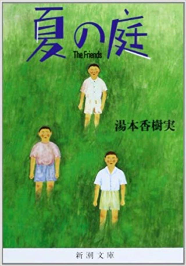 夏の庭―The Friends/湯本香樹実(文庫)