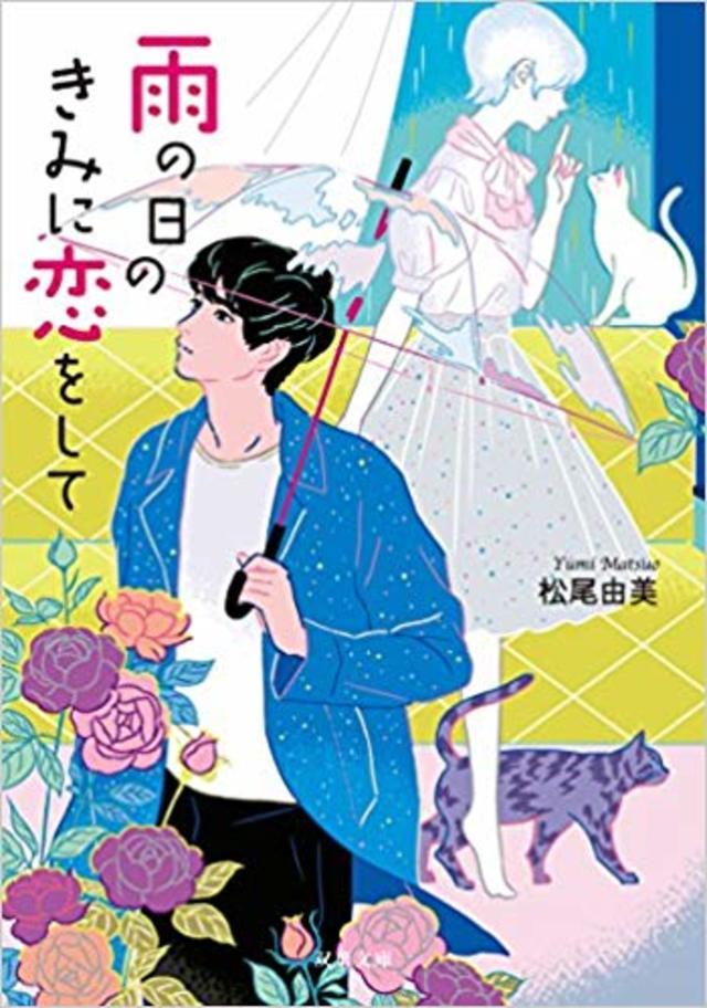 雨の日のきみに恋をして/松尾由美(文庫)