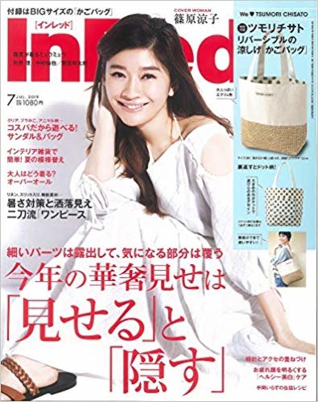 InRed(インレッド) 2019年 7月号 [雑誌]