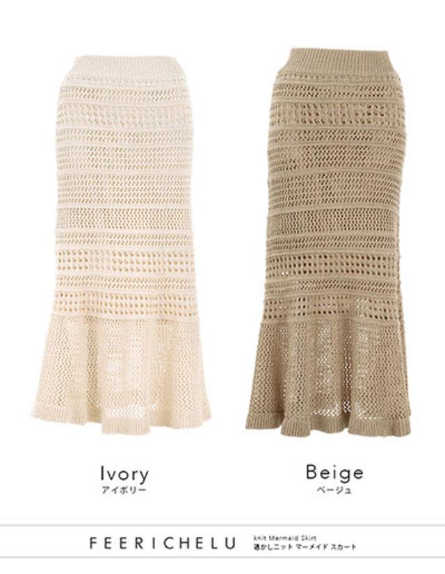 透かしニットマーメイドスカート