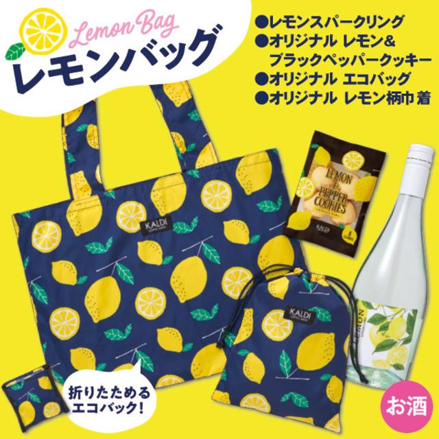 <6月20日(木)AM10:00発売>【お酒】カルディオリジナル レモンバッグ2019